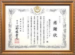 東部方面総監から授与された感謝状